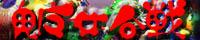 鬼魔女合戦-公式サイト-
